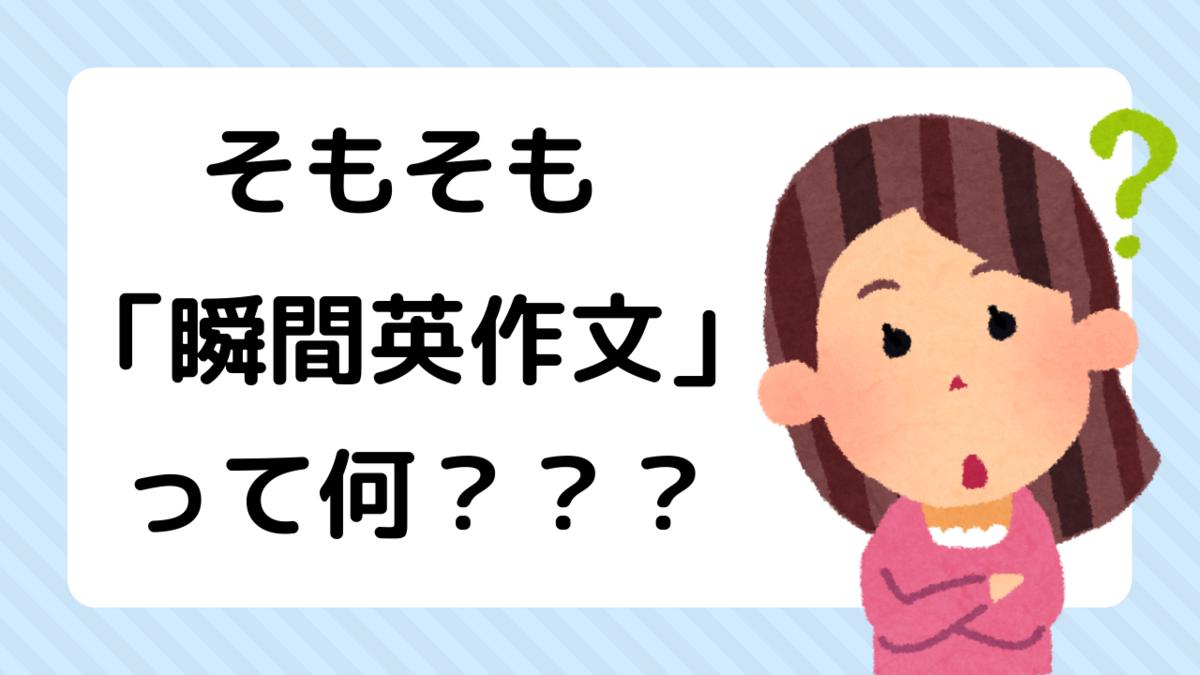f:id:OnlineEnglish:20200730074626p:plain