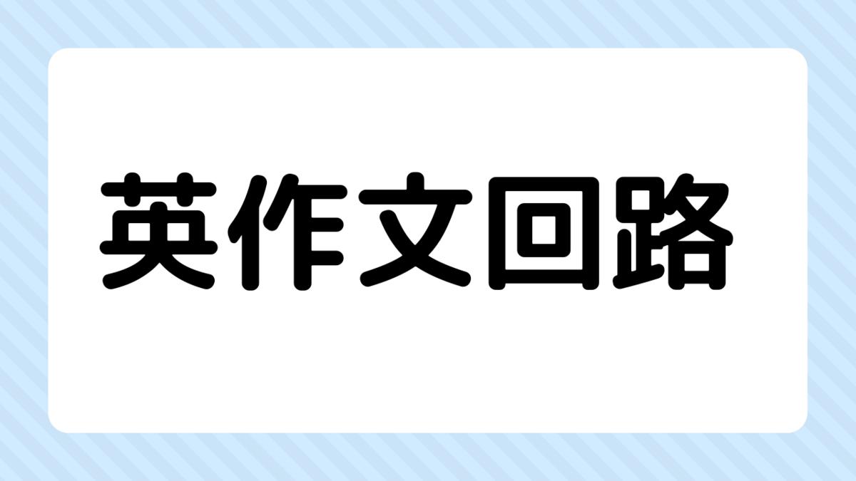 f:id:OnlineEnglish:20200730075224p:plain