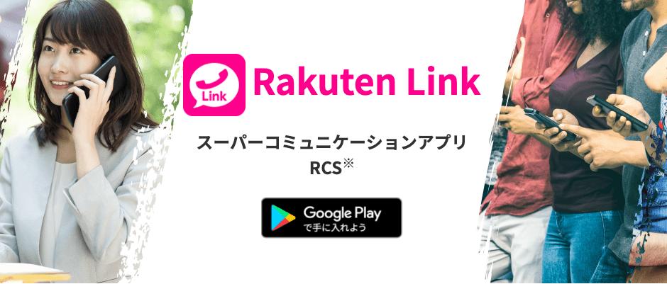 電話やSMS(ショートメールサービス)を利用するなら「Rakuten Link」