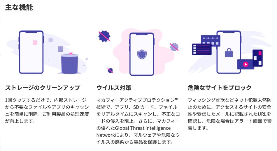 セキュリティやデータのお掃除までマルチな「マカフィー® モバイル セキュリティ Android版」