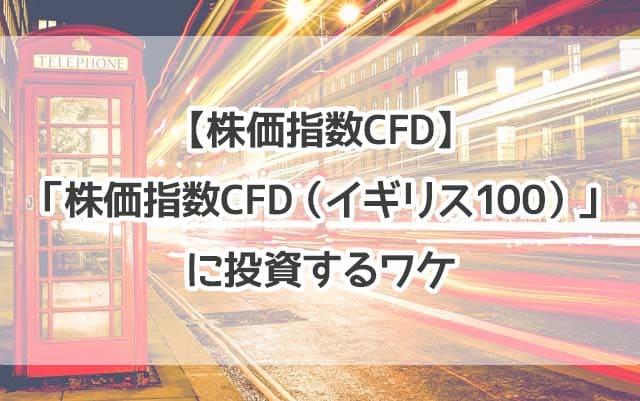 【株価指数CFD】私が「株価指数CFD(イギリス100)」に投資するワケ