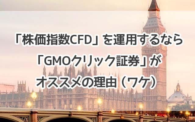 「株価指数CFD」を運用するなら「GMOクリック証券」がオススメのワケ