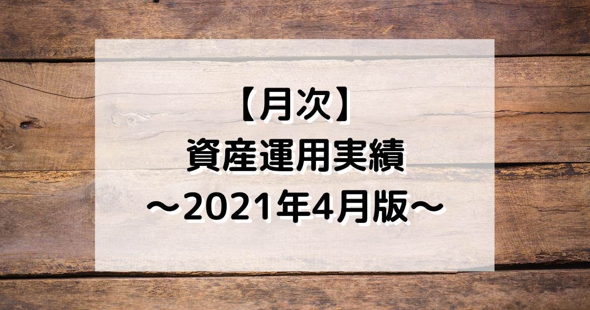 【月次】資産運用実績〜2021年4月版〜