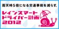 東京スマートドライバー リンクバナー