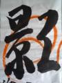 影♪(行書体)