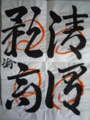 草書体♪(そうしょたい)