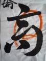 高♪(草書体)