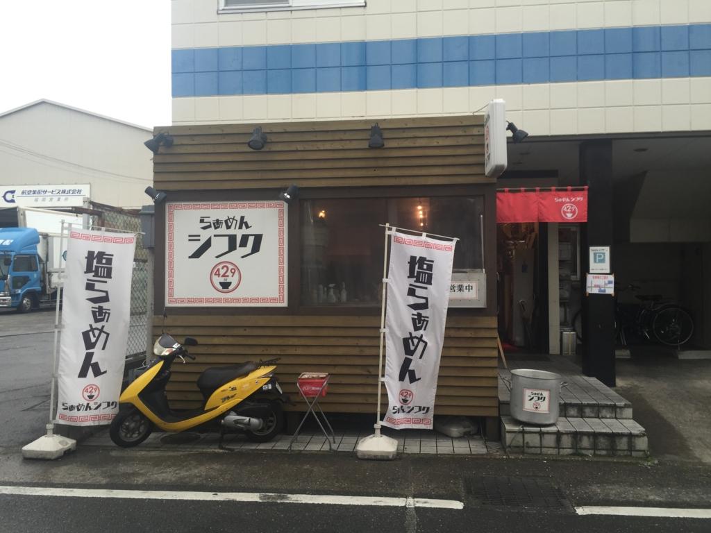 f:id:Opashita:20161121142739j:plain
