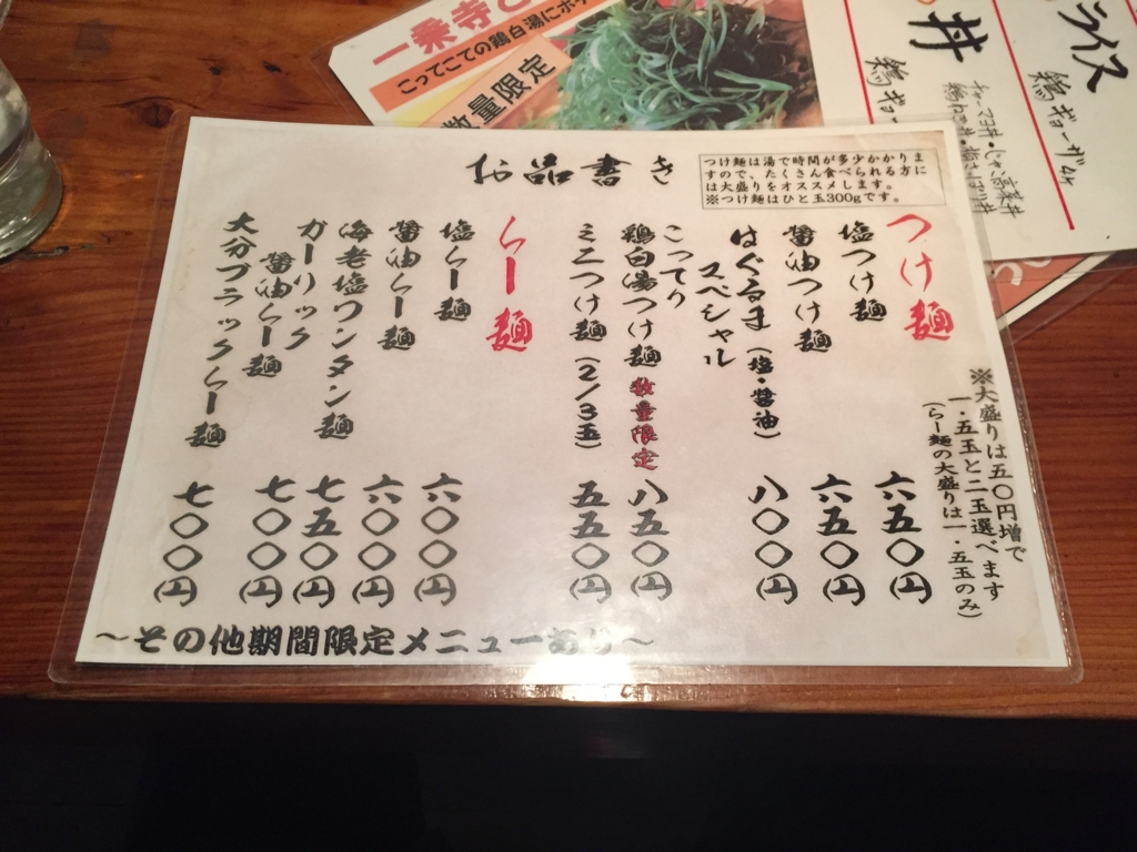 f:id:Opashita:20161209115355j:plain