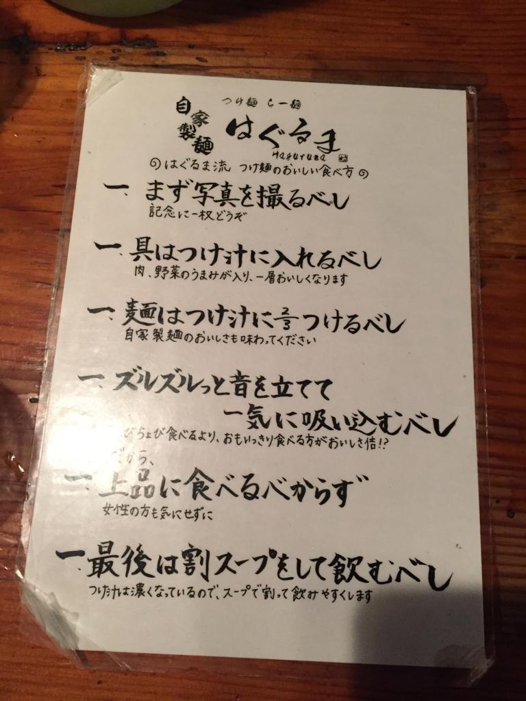 f:id:Opashita:20161209120922j:plain