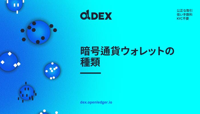 f:id:OpenLedger:20181229223335p:plain