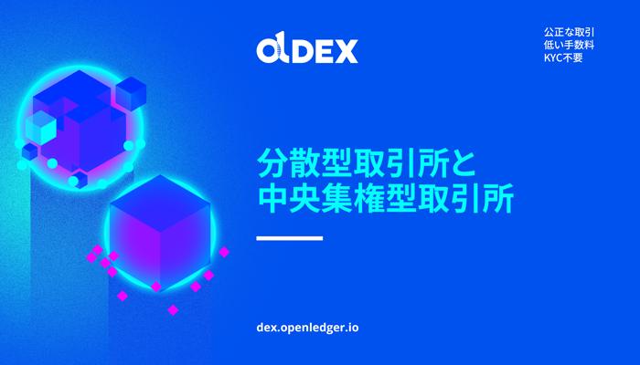 f:id:OpenLedger:20190108230755p:plain