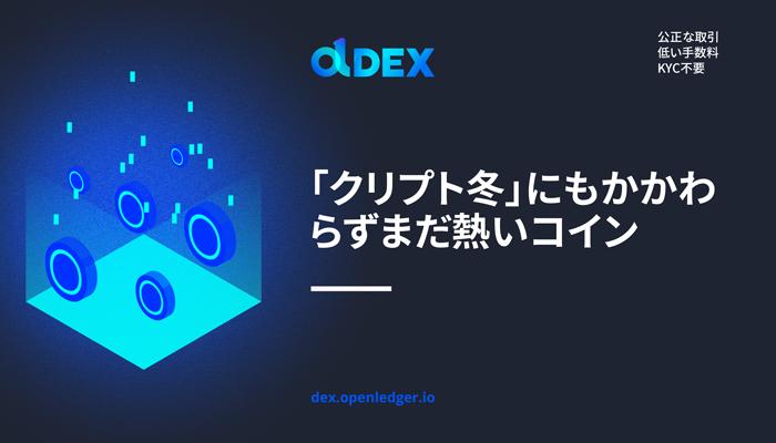 f:id:OpenLedger:20190110223631p:plain