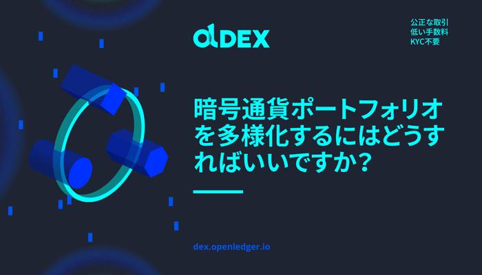 f:id:OpenLedger:20190121210226p:plain