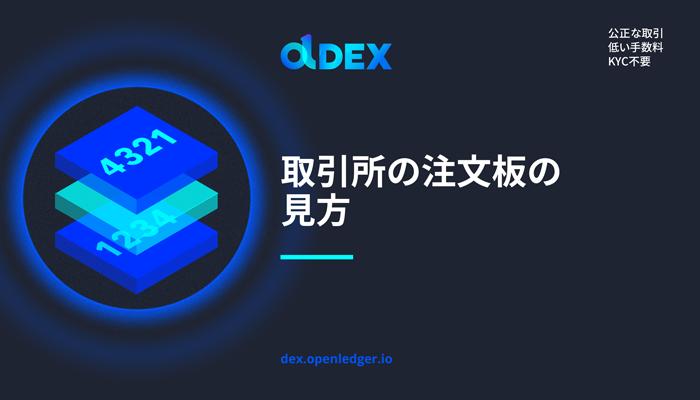 f:id:OpenLedger:20190305235249p:plain