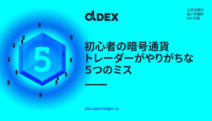 f:id:OpenLedger:20190409194847p:plain