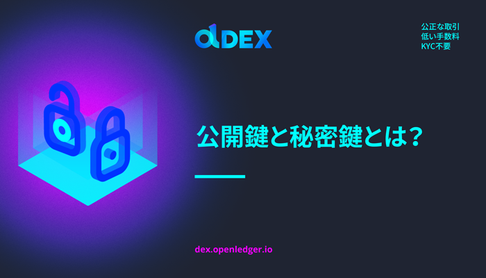 f:id:OpenLedger:20190416003350p:plain
