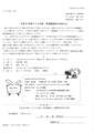 20111129 講演会・検定のお知らせ