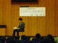 20111215 PTA講演会