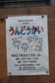 20160612 九龍町内運動会