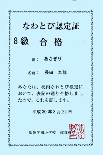 [20180322][九龍]