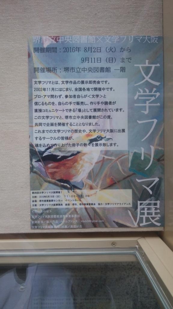 f:id:Osakabunfree:20160802215555j:plain