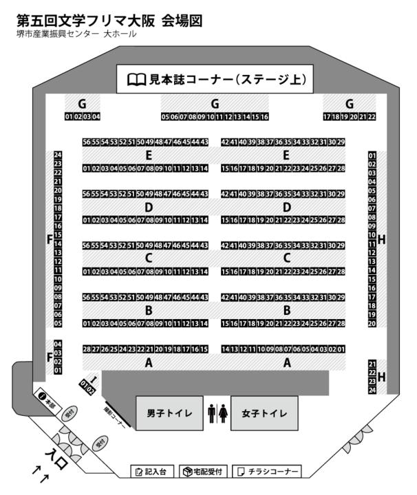 f:id:Osakabunfree:20170716223642p:plain