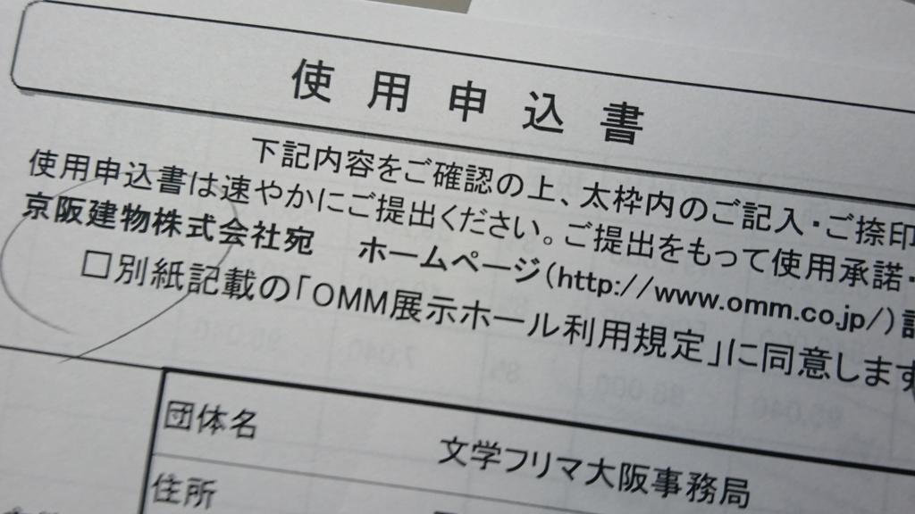 f:id:Osakabunfree:20181212231215j:plain