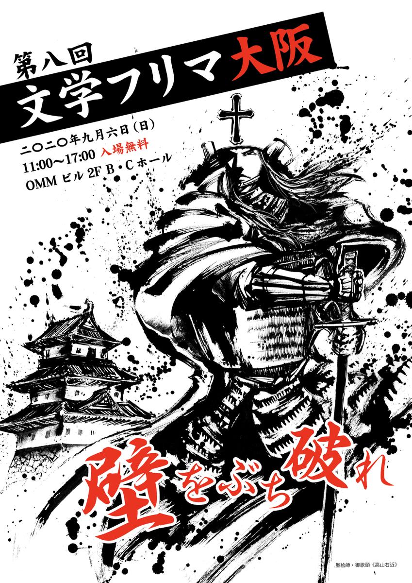 f:id:Osakabunfree:20200503190337p:plain