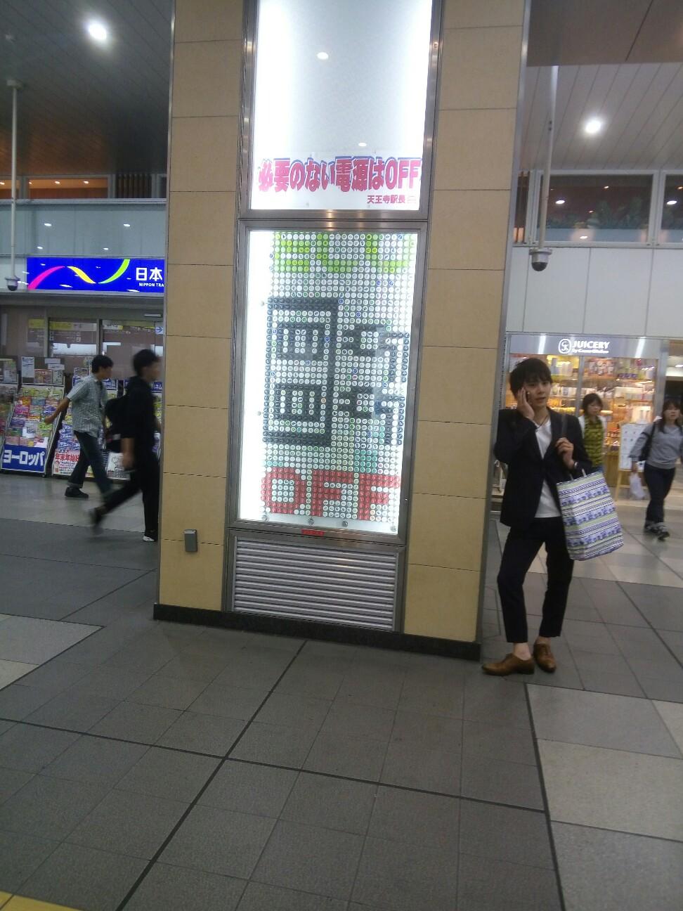 f:id:Osakaloopline:20171001002131j:image