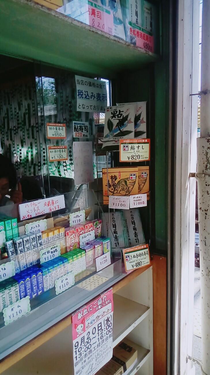 f:id:Osakaloopline:20171008084856j:image