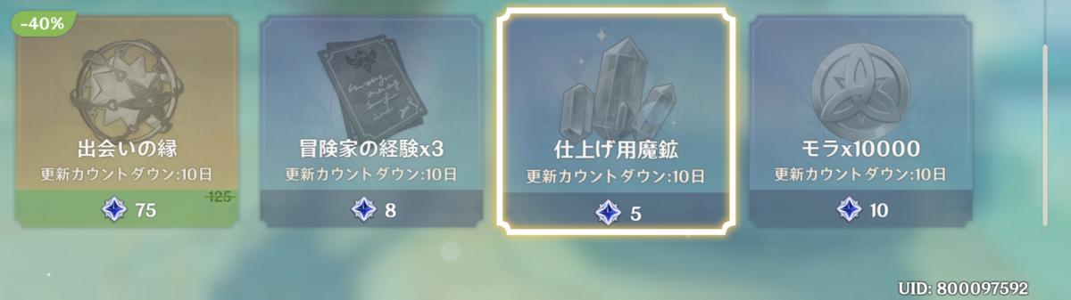 f:id:Osakana3k:20201021071606p:plain