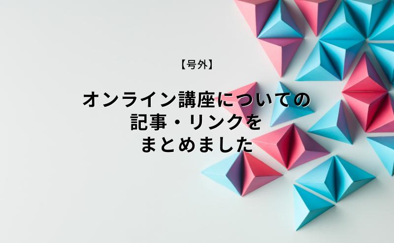 f:id:Oshierun:20200305150151p:plain