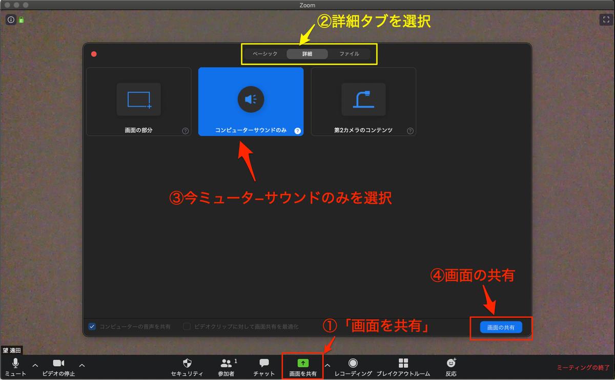 Zoom 音楽 共有 画面共有中にコンピュータのサウンドを共有する