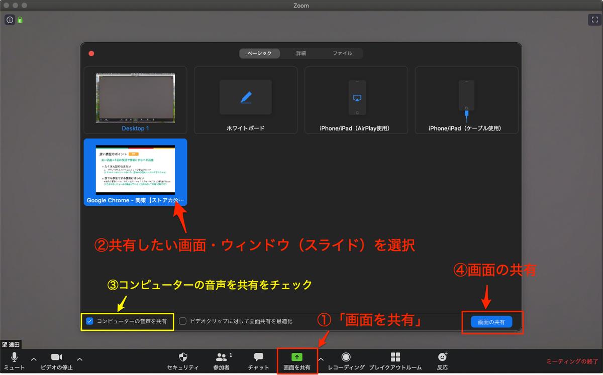 Zoom 音楽 共有 【ZOOM基本のき】パソコンで流している音楽をBGMとして共有する方法|...
