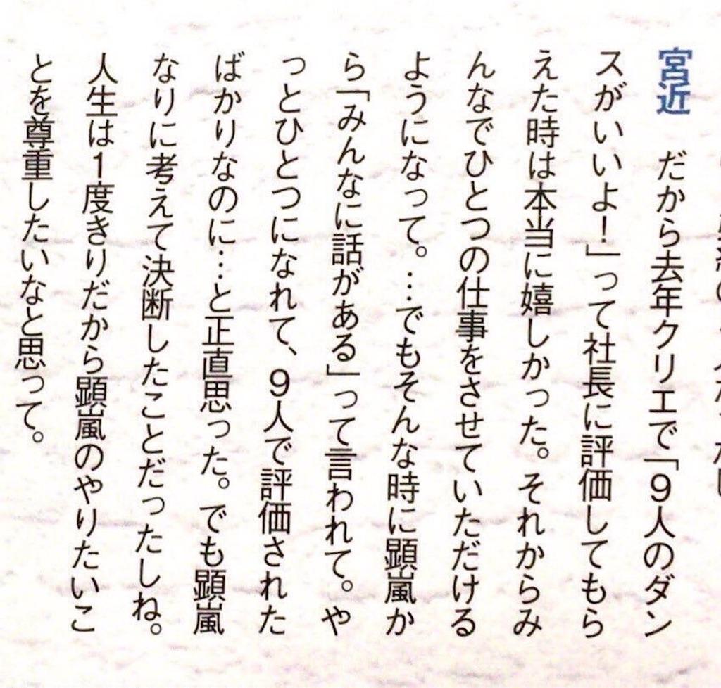 f:id:Otakutanoshii:20190519033955j:image