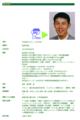 [春ちゃん][小夏][作者][NHK][平井信行][特技;絵]