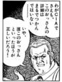 [今の気分][ゴルゴ13]