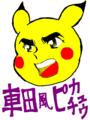 [聖闘士星矢][ピカチュウ]