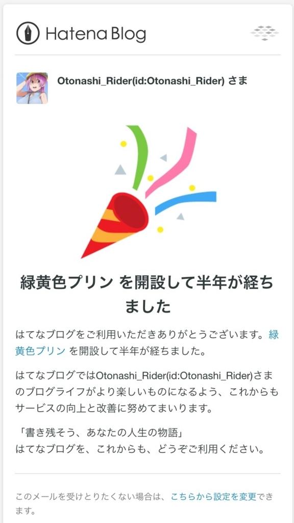 f:id:Otonashi_Rider:20180625223933j:plain