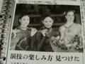 Yuna, Miki & Carolina