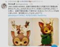 https://mobile.twitter.com/eringierieringi/status/1094963584625459200
