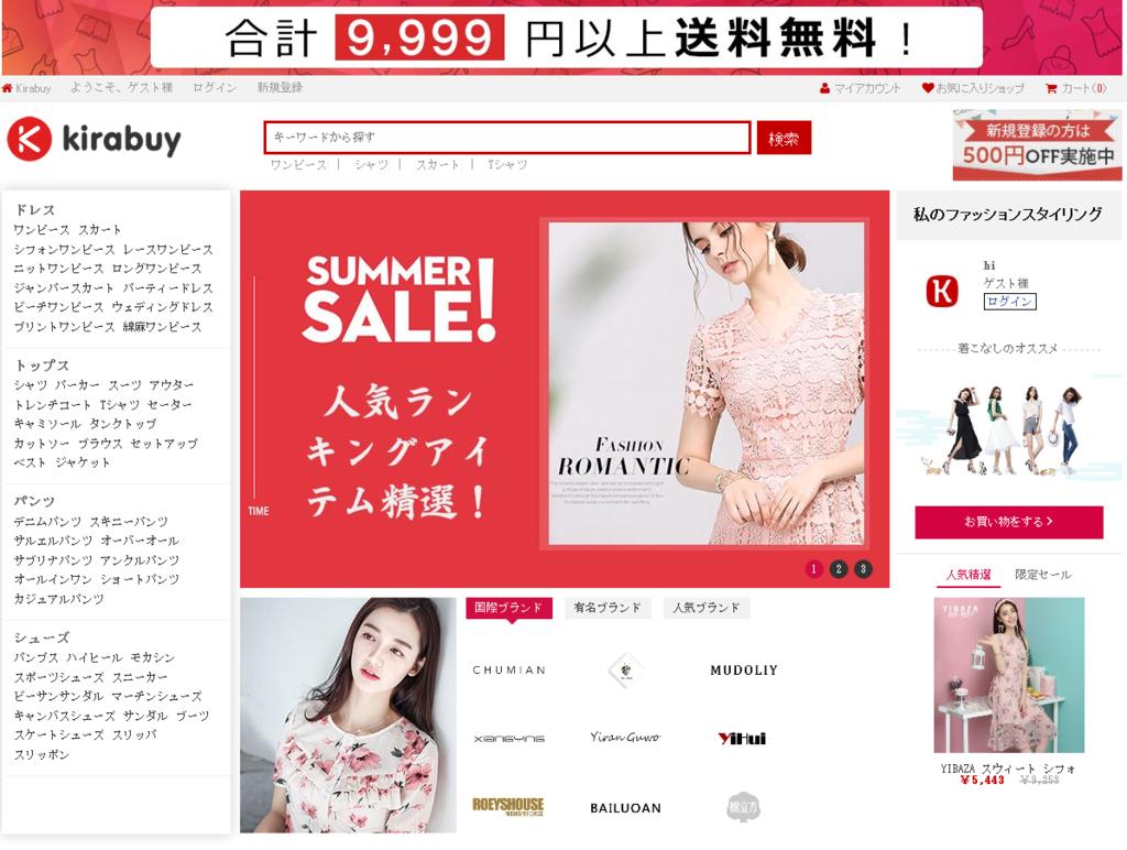 人気レディースファッション通販サイト