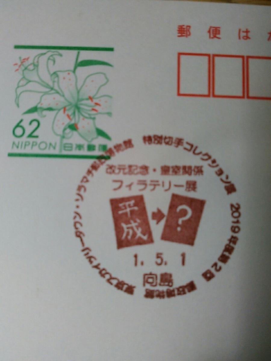 f:id:Oyamada23:20190505150044j:plain