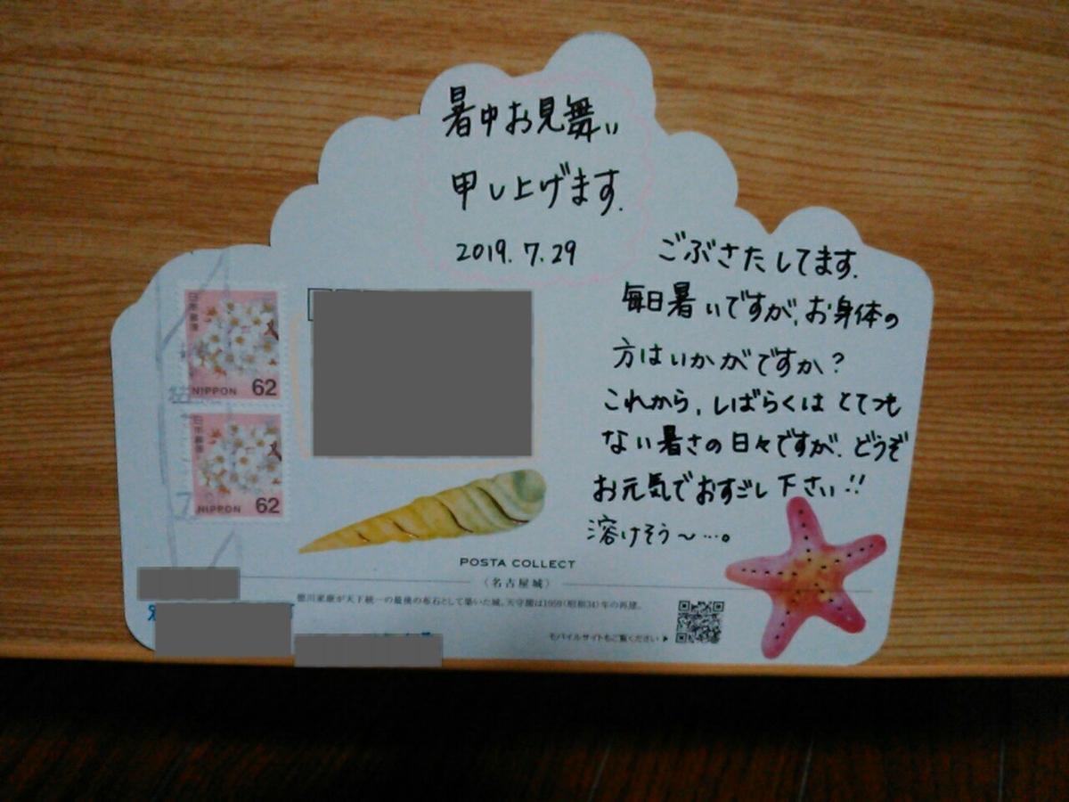 f:id:Oyamada23:20190802000106j:plain