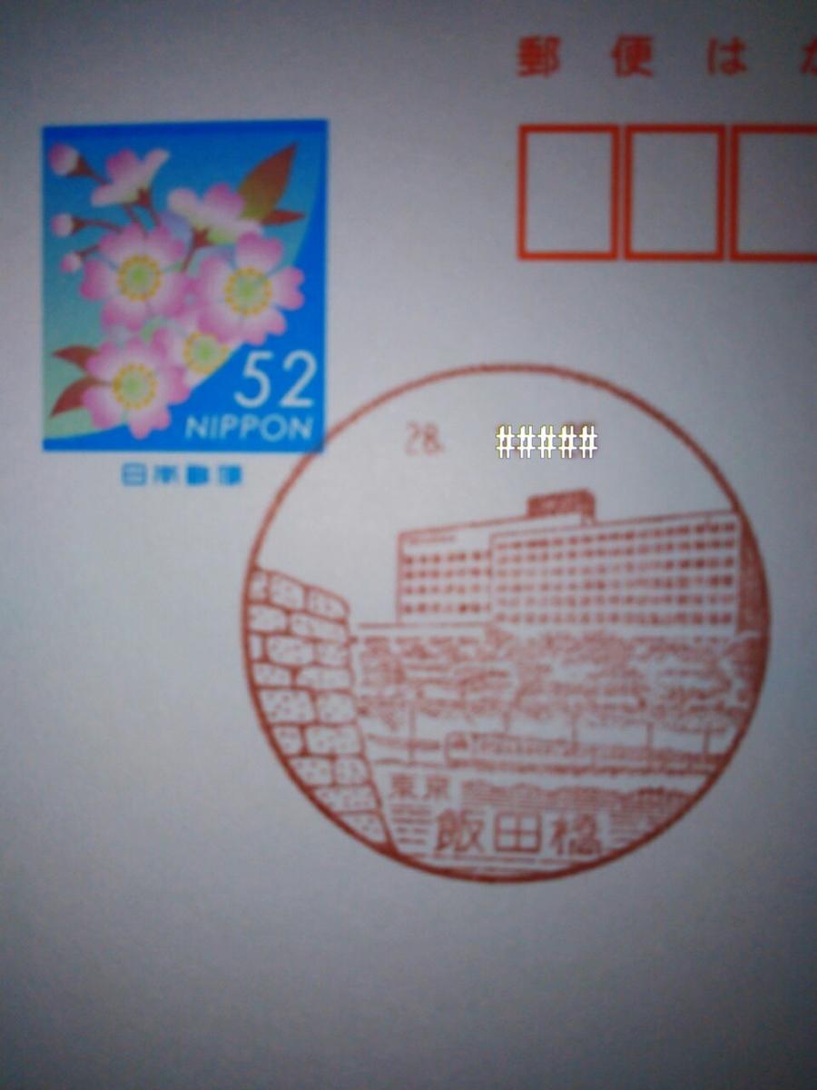 f:id:Oyamada23:20190923230102j:plain