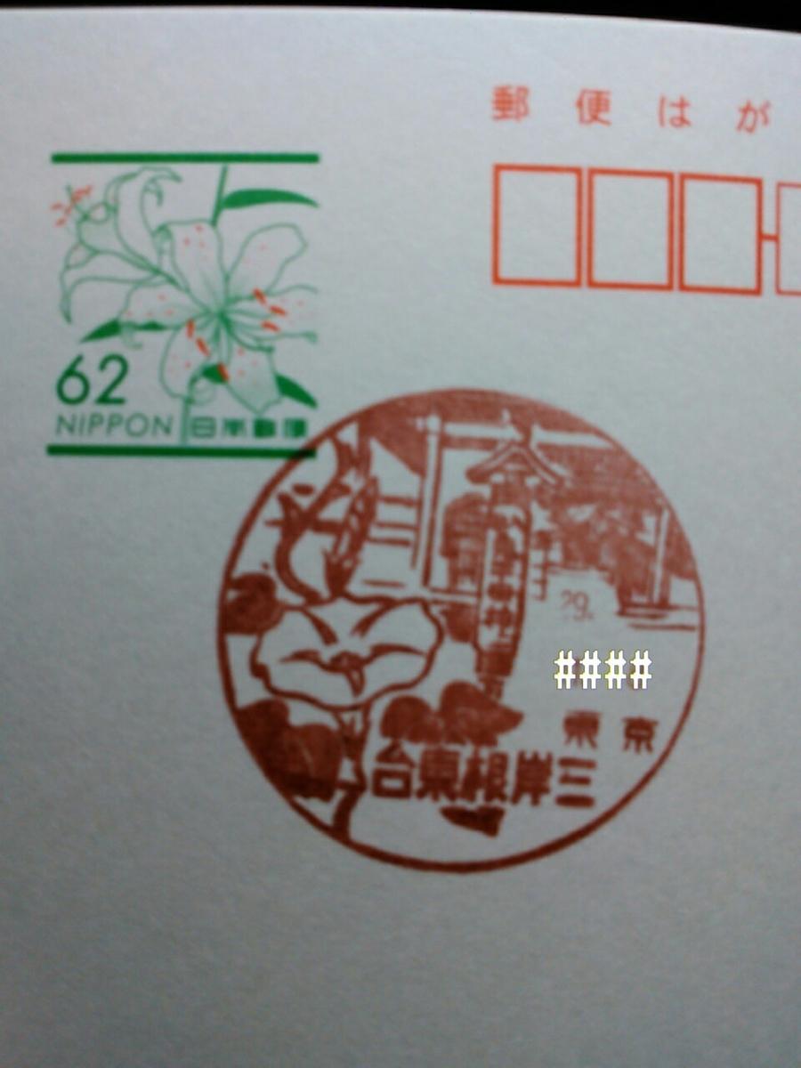 f:id:Oyamada23:20200626135244j:image