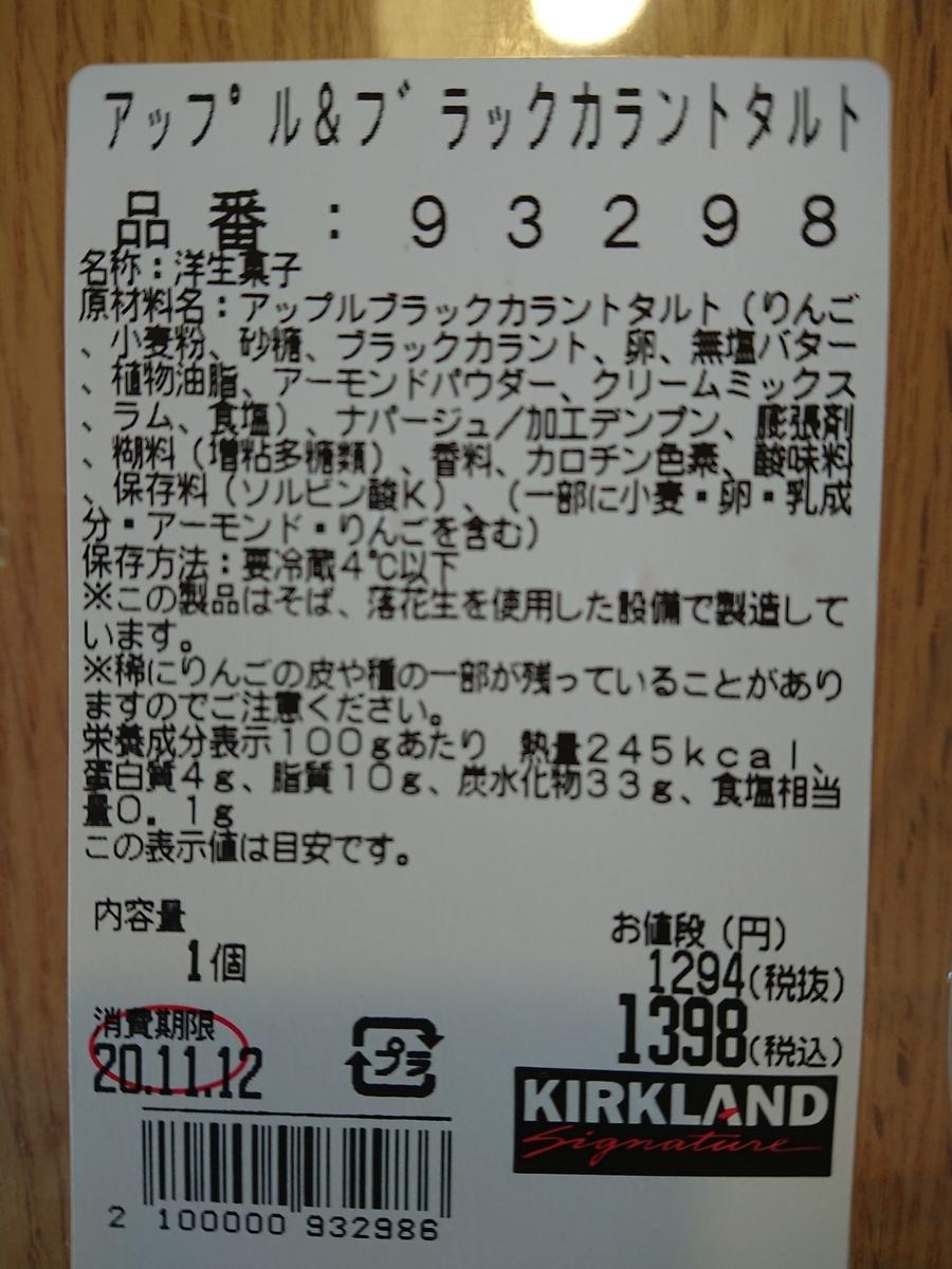 f:id:P-chanmama:20201112095050j:plain