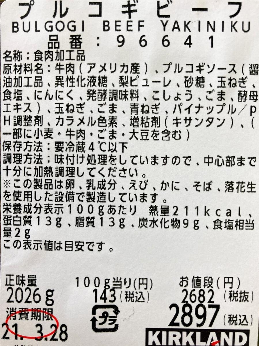 f:id:P-chanmama:20210403231310j:plain