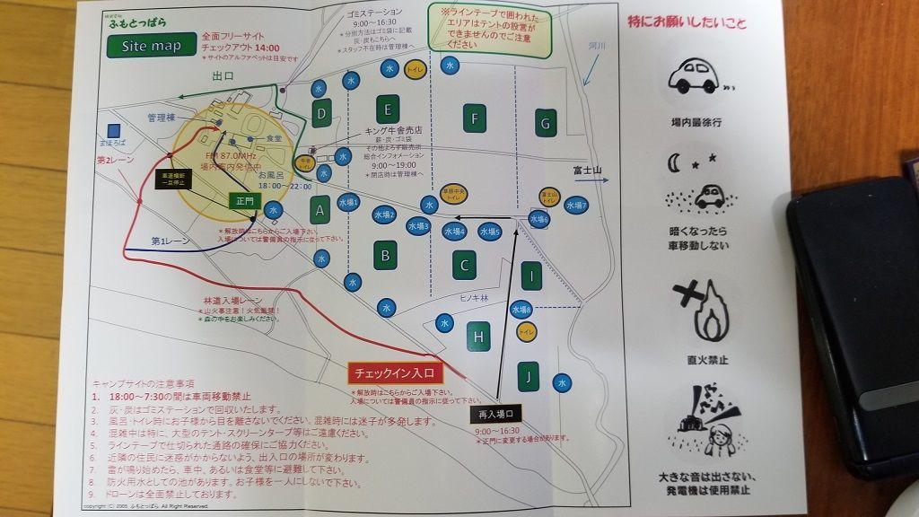 ふもとっぱら MAP